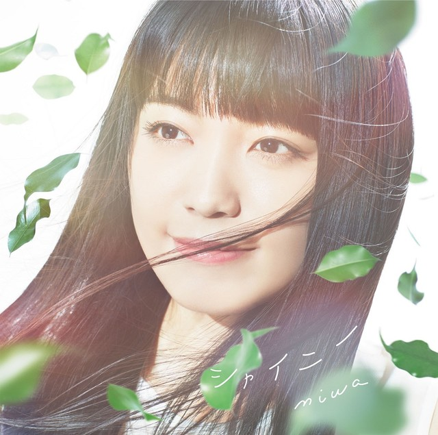 miwa「シャイニー」初回限定盤ジャケット
