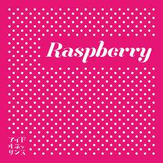 アイドルネッサンス「Raspberry」ジャケット