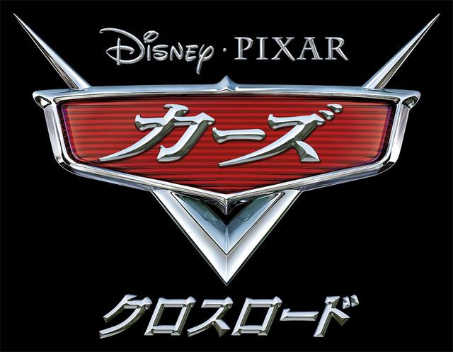 映画「カーズ / クロスロード」のロゴ。(c) 2017 Disney/Pixar. All Rights Reserved.