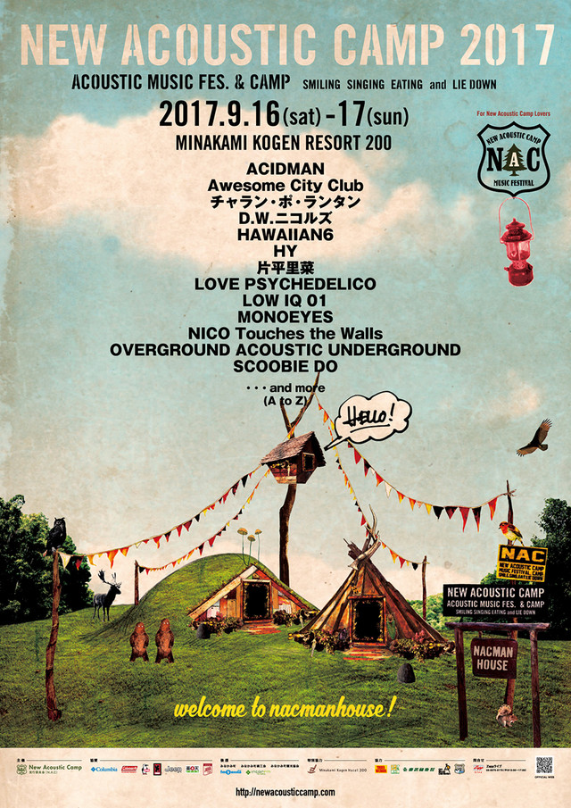 「New Acoustic Camp 2017」出演者第1弾告知ビジュアル。