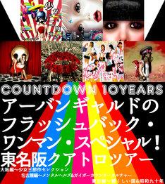 アーバンギャルド「COUNTDOWN 10YEARS アーバンギャルドのフラッシュバック・ワンマン・スペシャル! 東名阪クアトロツアー」告知画像