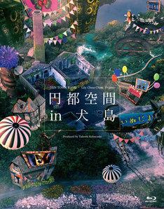 「円都空間 in 犬島」Blu-rayジャケット