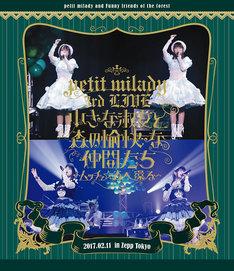 petit milady「petit milady 3rd LIVE 小さな淑女と森の愉快な仲間たち~ムッチュ☆森へ還る~」ジャケット