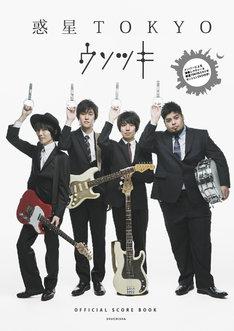 ウソツキ「惑星TOKYO」表紙