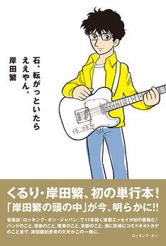 岸田繁「石、転がっといたらええやん。」表紙