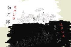 「黒白歌合戦」追加公演告知ビジュアル