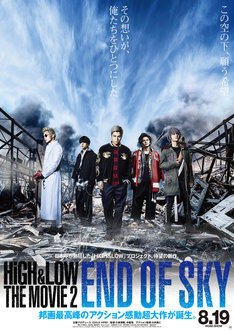 「HiGH&LOW THE MOVIE 2 / END OF SKY」第1弾ポスタービジュア (c)2017「HiGH&LOW」製作委員会