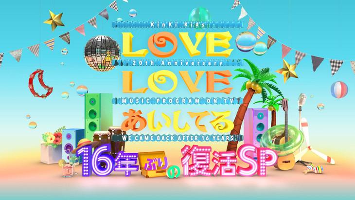 「LOVE LOVE あいしてる 16年ぶりの復活SP」ロゴ