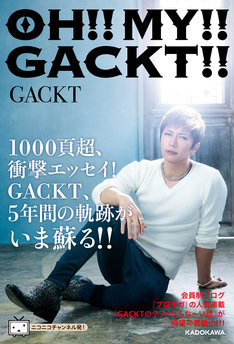 GACKT「OH!! MY!! GACKT!!」表紙
