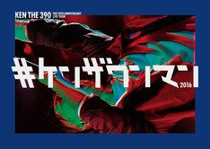 KEN THE 390「#ケンザワンマン 2016」ジャケット