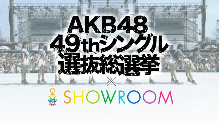 「AKB48 49thシングル 選抜総選挙」とSHOWROOMのコラボビジュアル