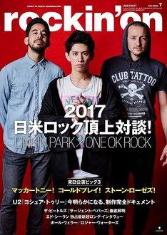 「rockin'on」2017年7月号表紙