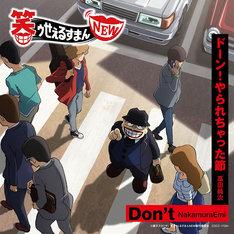 TVアニメ「笑ゥせぇるすまんNEW」主題歌シングルジャケット (c)藤子スタジオ/笑ゥせぇるすまんNEW製作委員会