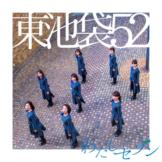 東池袋52「わたしセゾン」初回限定盤Type-Cジャケット