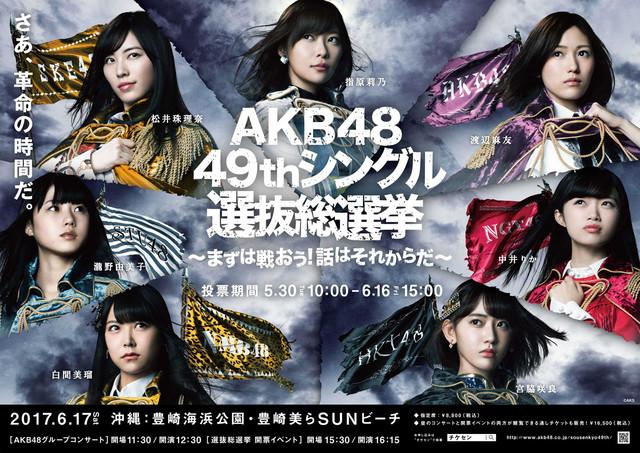 AKB48「AKB48 49thシングル 選抜総選挙」告知ビジュアル