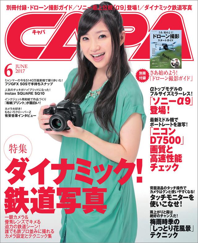 「CAPA」2017年6月号表紙