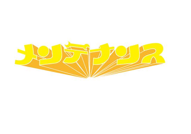 メンテナンス ロゴ