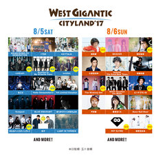 「WEST GIGANTIC CITYLAND '17」出演アーティスト