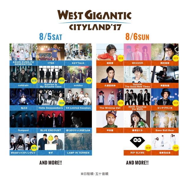 「WEST GIGANTIC CITYLAND '17」出演アーティスト