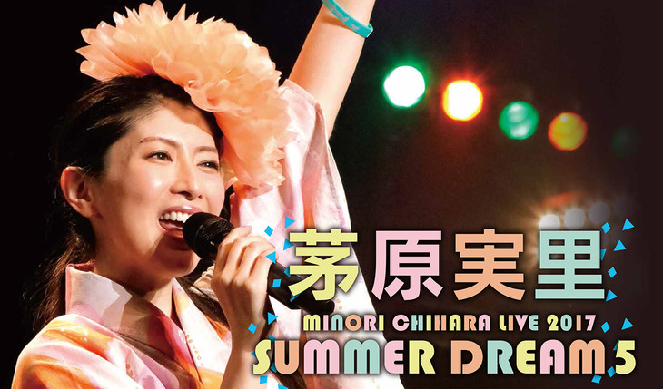 """茅原実里「MINORI CHIHARA LIVE 2017 """"SUMMER DREAM 5""""」告知ビジュアル"""