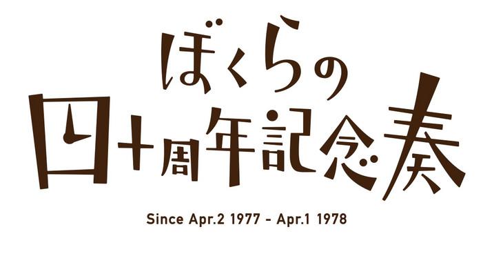 「ぼくらの四十周年記念奏 since1977.4.2~1978.4.1」ロゴ