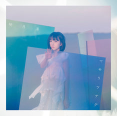 暁月凛「マモリツナグ」初回限定盤ジャケット