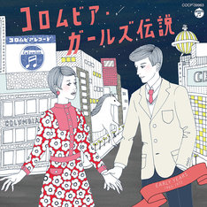 V.A.「コロムビア・ガールズ伝説 EARLY YEARS(1965~1972)」ジャケット