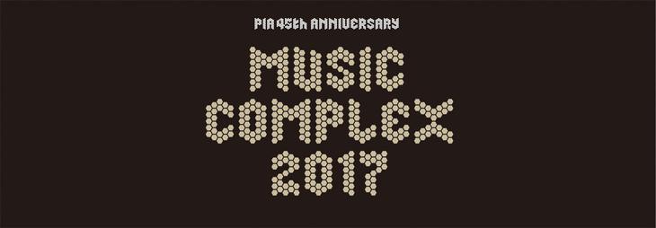 「PIA 45th ANNIVERSARY MUSIC COMPLEX 2017」ロゴ