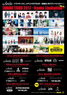 「[NOiD] TOUR 2017 ~Kanto Limitation~」フライヤー