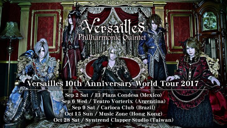 「Versailles 10th Anniversary World Tour 2017」告知ビジュアル
