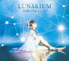 春奈るな「LUNARIUM」初回限定盤Aジャケット