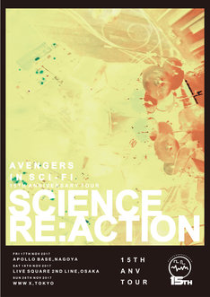 """avengers in sci-fi「15th Anniversary TOUR """"SCIENCE Re:ACTION""""」フライヤー"""