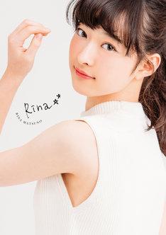 松野莉奈写真集「松野莉奈フォトブック『Rina』」表紙