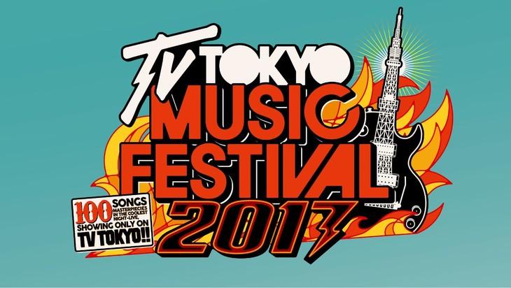 「テレ東音楽祭 2017」ロゴ