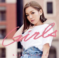 西野カナ「Girls」初回限定盤ジャケット