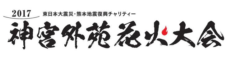 「2017神宮外苑花火大会」ロゴ
