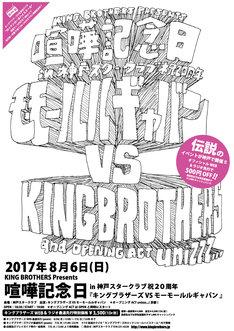 KING BROTHERS Presents 喧嘩記念日 in 神戸スタークラブ祝20周年「キングブラザーズ VS モーモールルギャバン」フライヤー