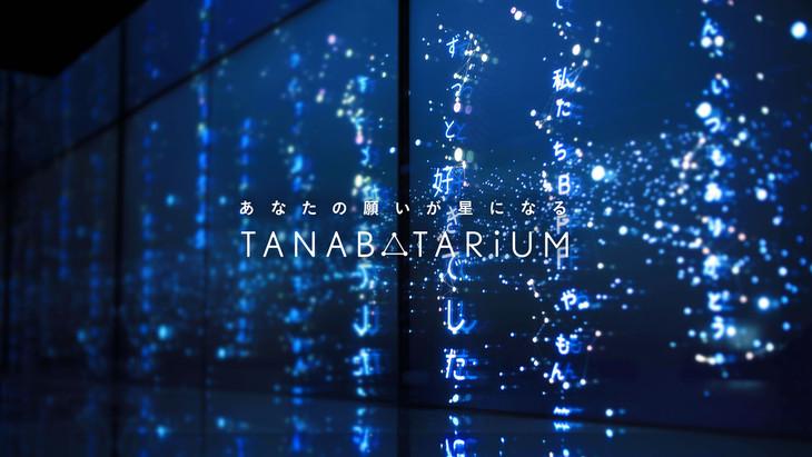 「タナバタリウム」ロゴ