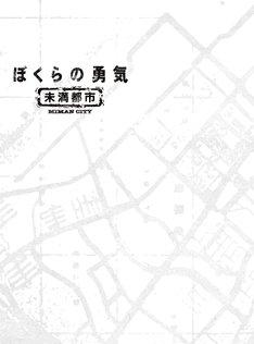 「ぼくらの勇気 未満都市」Blu-ray / DVDジャケット (c)NTV