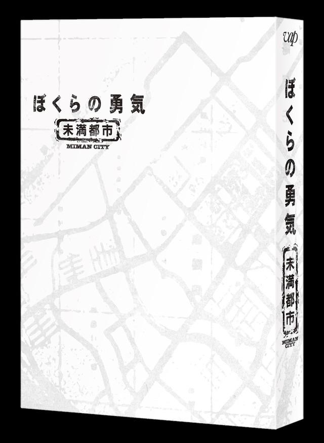 「ぼくらの勇気 未満都市」Blu-ray / DVD外観 (c)NTV