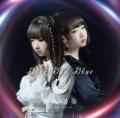 東城陽奏「Blue Bud Blue」ジャケット表面