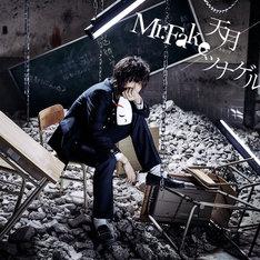 天月-あまつき-「Mr.Fake / ツナゲル」初回限定盤TYPE-Aジャケット