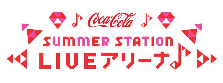 「テレビ朝日・六本木ヒルズ 夏祭り SUMMER STATION」ロゴ