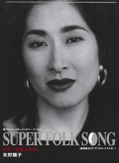 「『SUPER FOLK SONG~ピアノが愛した女。~』[2017デジタル・リマスター版]」Blu-rayジャケット