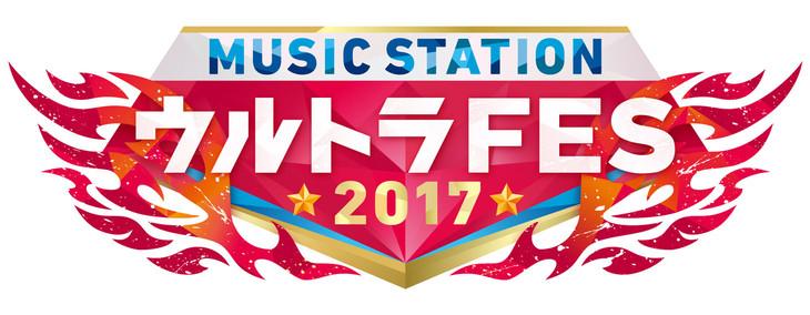 「ミュージックステーション ウルトラFES 2017」ロゴ