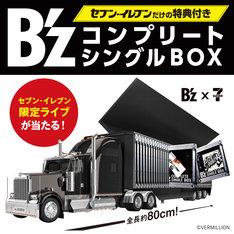 「B'z COMPLETE SINGLE BOX Trailer Edition」告知ビジュアル