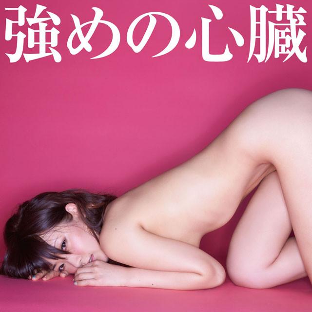 人気画像4位は「藤田恵名ニューシングルでまた脱衣、撮影は常盤響」より、藤田恵名「強めの心臓」脱衣盤ジャケット。