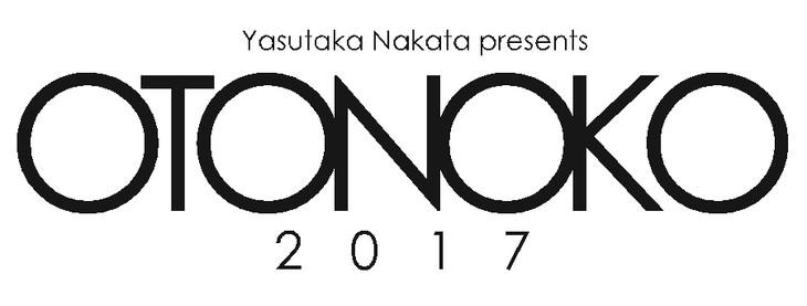 「Yasutaka Nakata presents OTONOKO 2017」ロゴ