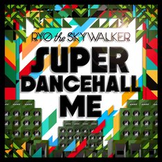 RYO the SKYWALKER「SUPER DANCEHALL ME」ジャケット