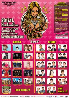 「KOYABU SONIC 2017」告知ビジュアル